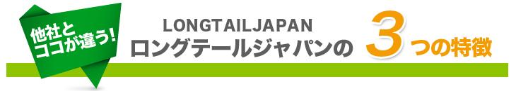 ロングテールジャパンは他社とココが違う。